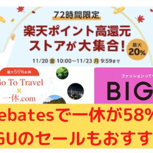 【楽天Rebates】一休.comが58%還元!GUもおすすめ