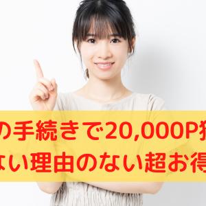 【20,000P獲得】話題となったあの案件が復活!クレカ以外の案件
