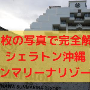 【59枚の写真でレビュー】シェラトン沖縄サンマリーナリゾート:家族4人の宿泊記
