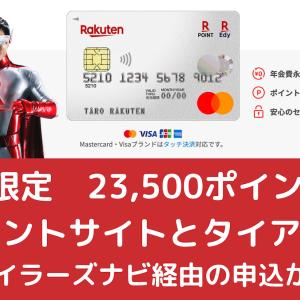 【当サイトにてポイントUP】楽天カードで最大23,500ポイントをゲット!