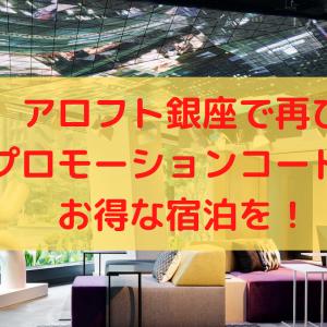 【速報】アロフト銀座に1泊約6,000円で宿泊!あのプロモーションコードが再び
