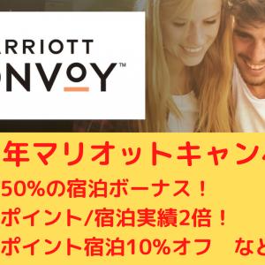 【2021年最新】マリオットキャンペーンまとめ(ポイント2倍!ポイント宿泊10%オフなど)