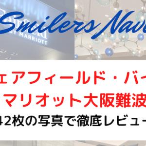 【ブログ的な宿泊記】フェアフィールド・バイ・マリオット大阪難波のレビュー
