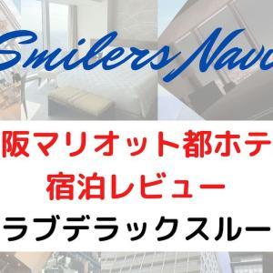 【ブログの宿泊記】大阪マリオット都ホテルのレビュー:クラブデラックス