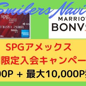 【SPGアメックス】新規入会キャンペーン75,000P+最大10,000P獲得:2021年6月30日まで