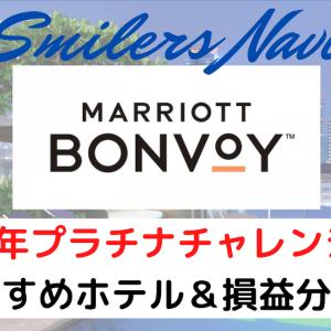 【マリオット】2021年プラチナチャレンジ再開!おすすめホテルと損益分界点も!