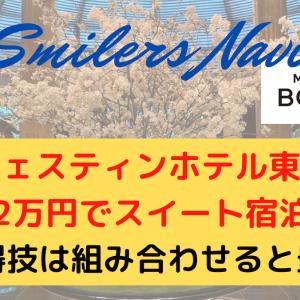 【マリオット】BRGに!SNAに!お得技の組み合わせ実例をご紹介:2万円でウェスティンホテル東京のスイートルームに