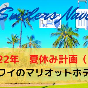 【2022年夏休み計画(2)】ハワイ(オアフ島)のマリオット・ボンヴォイホテル情報まとめ