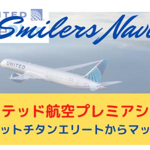 【マリオット】チタンエリートからユナイテッド航空プレミアシルバーへの申請方法