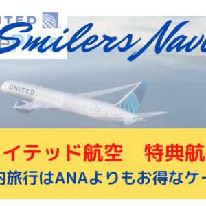 【ユナイテッド航空】ANAよりもお得に国内特典航空券を発券