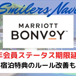 【2022年】マリオット会員ステータス延長&無料宿泊特典のルール改善&ポイント宿泊ルール変更を発表