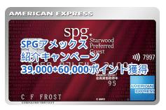 SPGアメックス:紹介キャンペーンで39,000ポイント+60,000ポイント以上を獲得