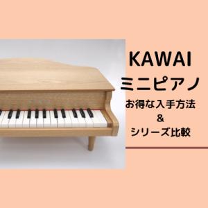 カワイのミニピアノはトイザらスで買える?一番お得な方法はふるさと納税!