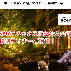 SPGアメックス:紹介入会でボーナスポイントに加えて特別ディナーイベントご招待!(マリオットボンヴォイアメックス)