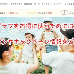 ラブグラフ[LOVEGRAPH]のお得なキャンペーン・クーポン情報!