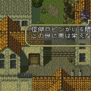 『ロマンシング サ・ガ3』第3回