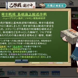 『艦これ』、2020年梅雨&夏イベントE5乙(第1ゲージ)