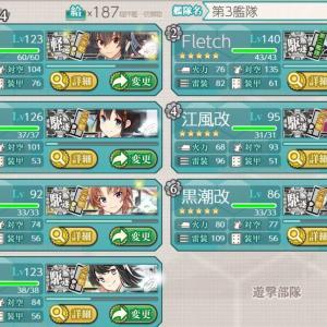 『艦これ』、2021年春イベントE5乙(延長戦)