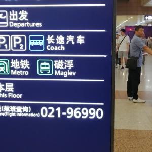 上海旅行記②~上海浦東空港から上海市内へ