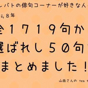 プレバト俳句50選。【夏井先生が厳選!歴代俳句ベスト50】