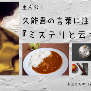 田村由美さんの漫画『ミステリと云う勿れ』。久能整君の名言。エピソード1より