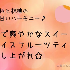 フルーツティー研究の記録2☆モモとリンゴのアイスフルーツティー