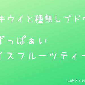 フルーツティーのレシピ3☆キウイと種無しブドウのアイスフルーツティー