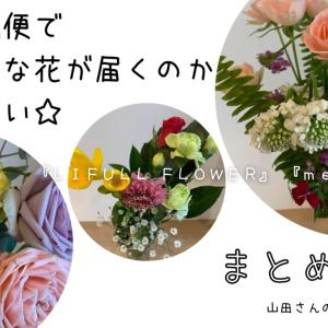 花を飾る。花で暮らしを華やかに