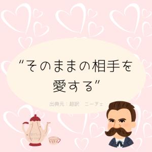 愛するとはどういうことか知りたい時に読みたい、ニーチェの言葉