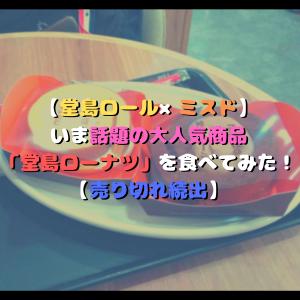 【堂島ロール×ミスド】いま話題の大人気商品「堂島ローナツ」を食べてみた!【売り切れ続出】