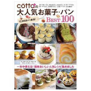 「cottaの大人気お菓子・パンBEST100」の発売のお知らせ