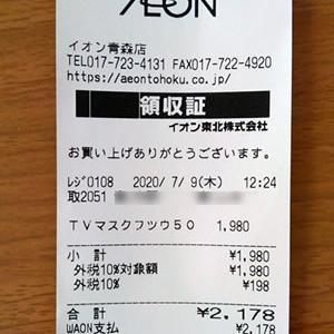 イオンでマスク50枚が1980円だった