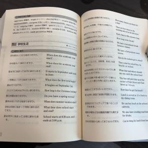 日本から持ってきた英語勉強本