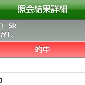 5/30 中央競馬(日刊コンピ)結果