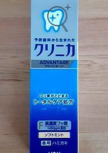クリニカの試供品歯磨きチューブ
