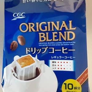 ユニバース(CGC)のドリップコーヒー