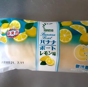 タケヤのバナナボート・レモン味