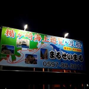 令和2年TKGイン熊野!