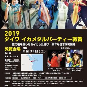 2019 DAIWAイカメタルパーティー イン敦賀!