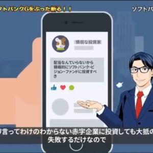 【SBG株爆上げ確定!】バフェット太郎さんに「情弱投資家」って言われたよ(*^^*)