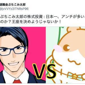 【バフェット太郎さんに勝利】日本一アンチの多い株式投資ブログに選ばれました☆