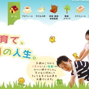こどもコンサルタント:原坂一郎先生から学んだ、保育と子育ての基礎・基本一覧 大人の人間関係にも役に立ちます(*^◯^*)