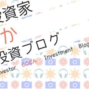 ヒヨッコ投資家こかさんの記事を読んで。株式投資ブロガーは、「沢山の人生を運んでいる」と認識するべき!!