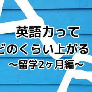 【2カ月目】英語力どのくらいついた?を ぶっちゃける by セブ留学