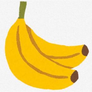 毎日食べたいバナナ