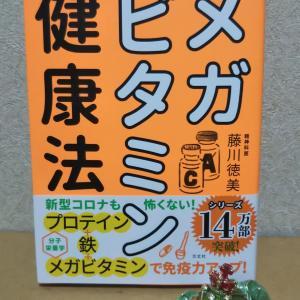 藤川徳美先生の『メガビタミン健康法』読みました!①