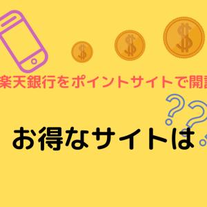 【ポイントサイト比較】楽天銀行の口座開設で一番お得なサイトはどれ?
