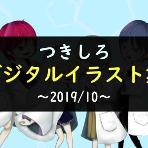 つきしろのデジタルイラスト作品集【2019/10】