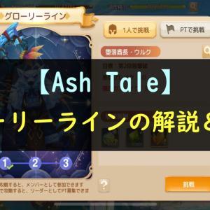 【Ash Tale(アッシュテイル)】グローリーラインの解説&攻略