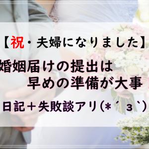 婚姻届の提出に向けて準備は万全に【祝・結婚】